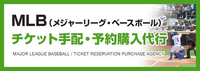 MLB(メジャーリーグ)チケット手配・予約購入代行