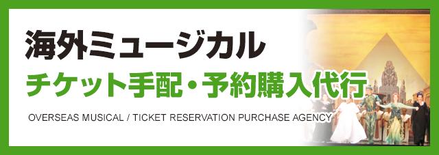 ミュージカル チケット手配・予約購入代行