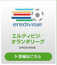 エールディビジ/オランダリーグ