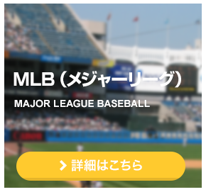 MLB(メジャーリーグ)