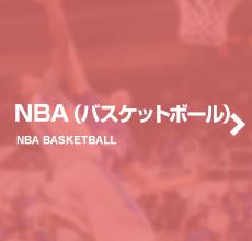 NBA(バスケットボール)