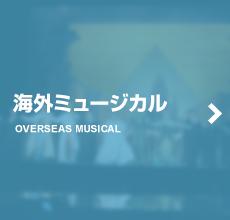 海外ミュージカル