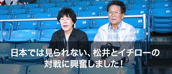 日本では見られない、松井とイチローの対戦に興奮しました!
