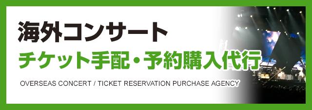 コンサート チケット手配・予約購入代行