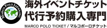 海外イベントチケット代行予約購入専門 MARCO POLO TICKET / マルコポーロチケット