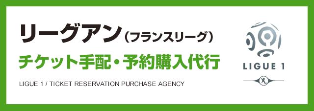 リーグアン(フランスリーグ)チケット手配・予約購入代行