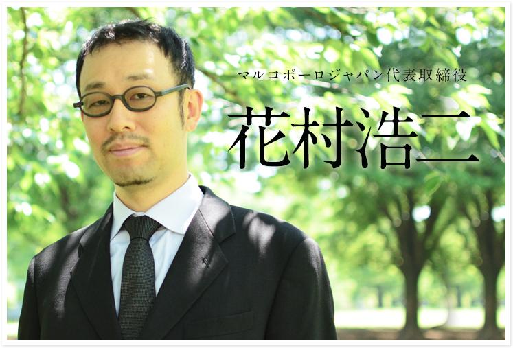 マルコポーロジャパン代表取締役 花村浩二