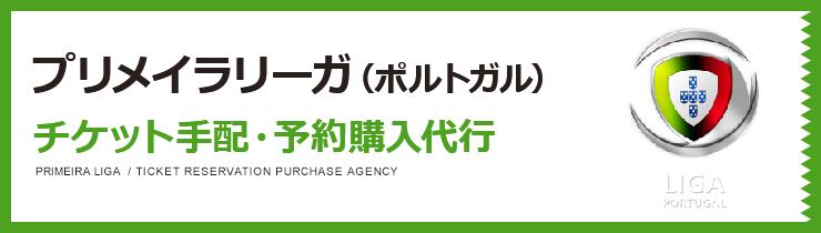 プリメイラリーガ(ポルトガルリーグ)チケット手配・予約購入代行